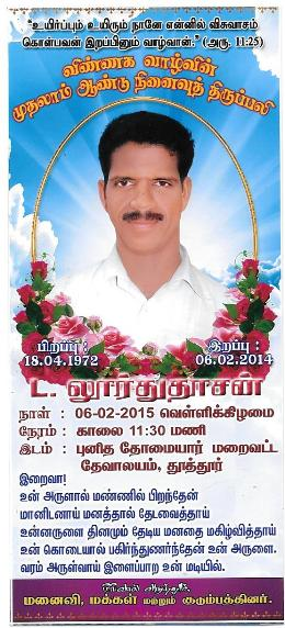 thoothoor a fishermen village with a difference, 1 year death anniversary invitation card